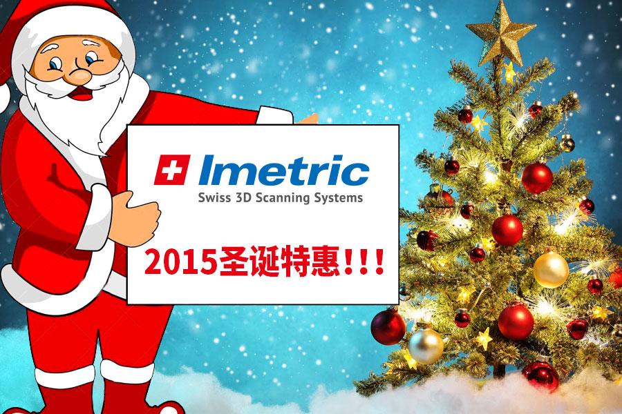 Imetric IScan D104i 2015圣诞特惠