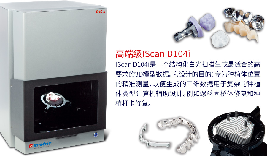 Imetric 3D扫描仪 D104i